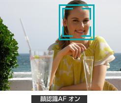顔認識AF オン